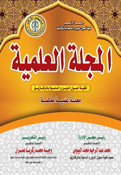 المجلة العلمیة لکلیة أصول الدین والدعوة بالزقازیق جامعة الأزهر